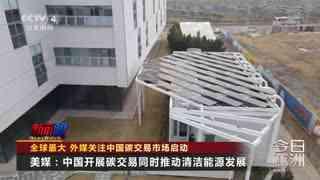 全球最大 外媒关注中国碳交易市场启动