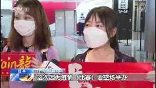 中国奥运代表团第二批成员抵达东京
