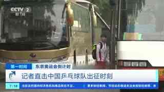 记者直击中国乒乓球队出征时刻