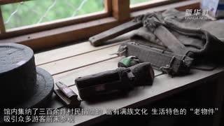 """吉林永吉:民俗""""博物馆""""打造乡村旅游新亮点"""