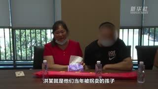 3岁被拐失散22年母子团聚