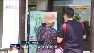 杭州新闻联播_20210718_高温酷暑 民宿农家乐迎来暑期游高峰