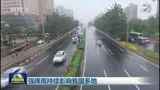 强降雨持续影响我国多地