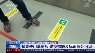 总台记者体验东京奥运会防疫政策