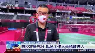 总台记者探访东京奥运会羽毛球场馆