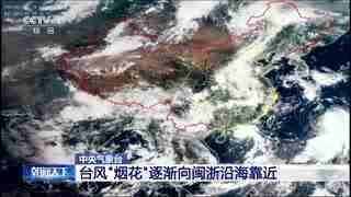 """中央气象台:台风""""烟花""""逐渐向闽浙沿海靠近"""