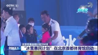 """""""冰雪惠民计划""""在北京首都体育馆启动"""