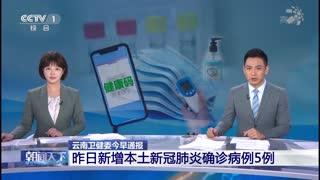 云南卫健委7月19日早通报 7月18日新增本土新冠肺炎确诊病例5例