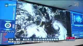"""台风""""烟花""""靠近浙江 22日起沿海风雨逐渐增强"""