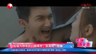 文娱新天地_20210719_电影《红船》:百年初心 领航中国