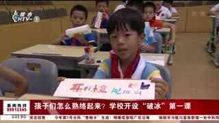 杭州新闻60分_20210719_杭州新闻60分(07月19日)