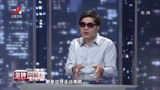 """金牌调解_20210719_疯狂的""""股神""""1"""