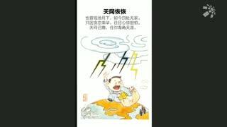 02漫画《漫说廉政》