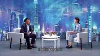 崛起中国_20210722_张大山 技术创新引领行业新发展1