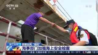 """浙江台州:防御台风""""烟花"""" 海事部门加强海上安全检查"""