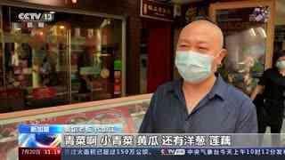 周边国家疫情严重 新加坡生鲜食品涨价