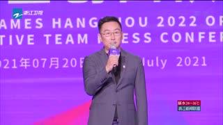 今日快讯 杭州亚运会开幕式主创团队在京揭晓