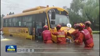 强降雨持续 河南启动Ⅱ级应急响应