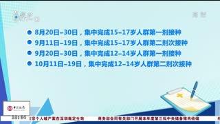 杭州新闻60分_20210720_杭州新闻60分(07月20日)