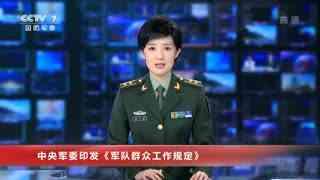 中央军委印发《军队群众工作规定》