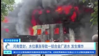 河南登封:水位暴涨导致一铝合金厂进水 发生爆炸