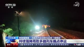 郑州:持续强降雨致多趟列车晚点停运