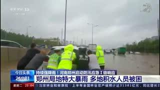 郑州局地特大暴雨 多地积水人员被困