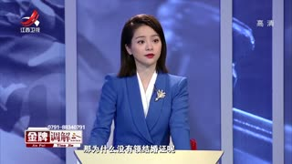 """金牌调解_20210720_疯狂的""""股神""""2"""