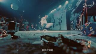西藏时光_EP03 舞者