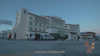 西藏时光_EP05 雪域深处
