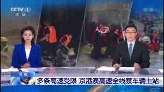 河南:多条高速受限 京港澳高速全线禁车辆上站