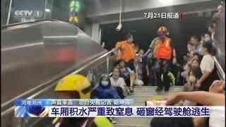 河南郑州:地铁停运乘客被困 12人遇难5人受伤