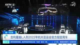 吉利星越L入列2022年杭州亚运会官方指定用车