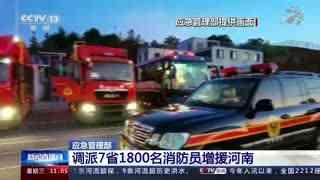 应急管理部:调派7省1800名消防员增援河南