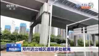 郑州进出城区道路多处被淹