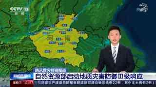 自然资源部启动地质灾害防御Ⅲ级响应
