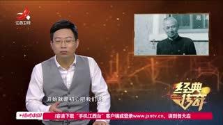 """经典传奇_20210721_中国地质之父李四光 """"中国贫油论""""是怎样摘除的"""