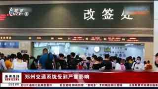 杭州新闻60分_20210721_杭州新闻60分(07月21日)