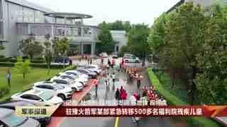 驻豫火箭军某部紧急转移500多名福利院残疾儿童