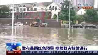 河南:发布暴雨红色预警 抢险救灾持续进行