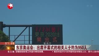 东京奥运会:出席开幕式的相关人士约为950人