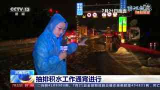郑州京广北路隧道积水抽排加紧进行