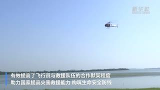 国产AC311A型直升机开展索降及水域应急救援飞行演练
