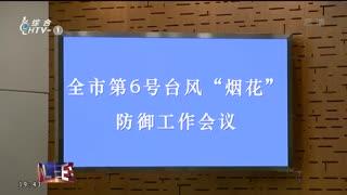 杭州新闻联播_20210722_内容提要