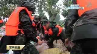 河流漫堤危及群众 武警官兵昼夜救援