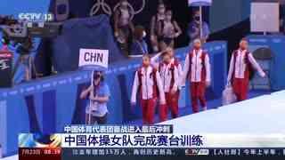 东京奥运会7月23日开幕:中国体育代表团备战进入最后冲刺