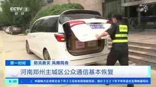 河南郑州主城区公众通信基本恢复
