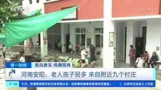 河南安阳:转移安置群众超11万人 记者探访安置点