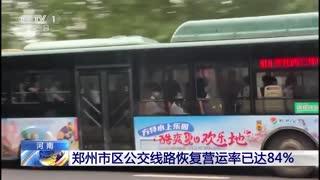 河南:郑州市区公交线路恢复营运率已达百分之84