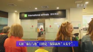 """新西兰关闭与澳大利亚""""旅行气泡"""""""